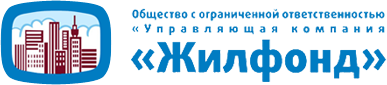 "ООО ""УК Жилфонд"""